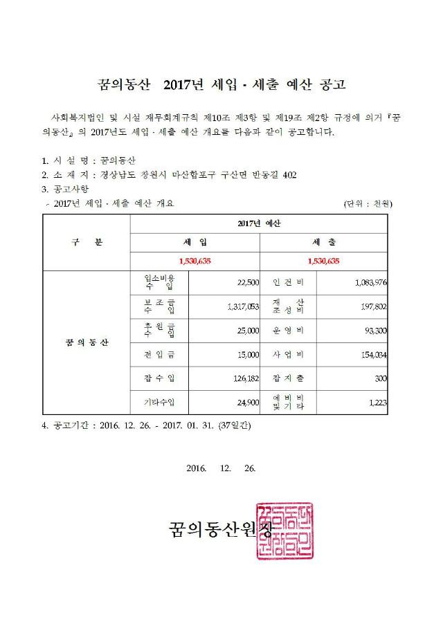 2017년 예산공고001.jpg
